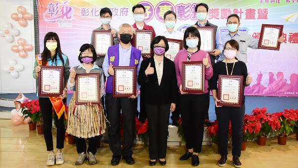 彰化縣政府好事彰揚獎勵 王惠美表揚優秀員工