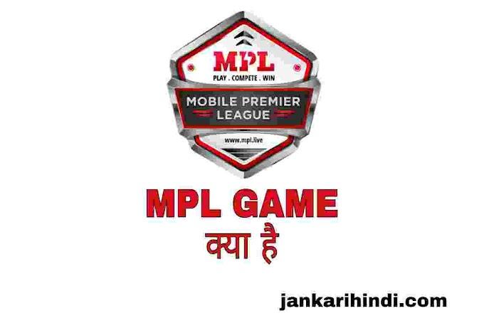mpl game क्या है एमपीएल से पैसे कैसे कमाए