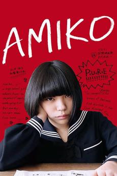 Amiko - Yoko Yamanaka