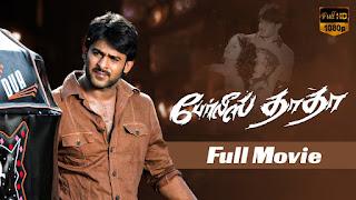 Prabhas Super Hit Tamil Movie - Police Dada - Kangna Ranaut - Puri Jagannadh