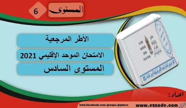 الاطار المرجعي للامتحان الموحد الاقليمي لنيل شهادة الدروس الابتدائية 2021 مادة اللغة الفرنسية والرياضيات واللغة العربية