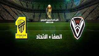 مشاهدة مباراة الاتحاد والصفا بث مباشر بتاريخ 07-12-2019 كأس خادم الحرمين الشريفين