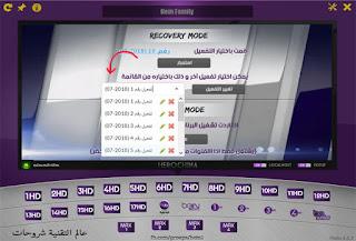 إسترجاع-تفعيل-برنامج-هين-hein-للكمبيوتر-لمشاهدة-القنوات-بعد-الفورمات-1