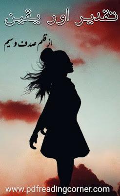 Taqdeer Aur Yaqeen By Sadaf Waseem - PDF Book