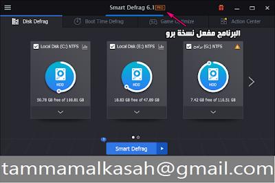 الاقوى في الغاء تجزئة القرص الصلب وتسريع الجهاز Smart.Defrag.6.0.1.116 اخر اصدار منشط محمول