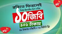 রবি বন্ধ সিম চালু করলেই পাচ্ছেন ১০১ টাকায় ১০ জিবি -Robi bondho sim offer 10gb