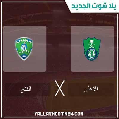 مشاهدة مباراة الأهلي والفتح بث مباشر اليوم 21-02-2020 في الدوري السعودي