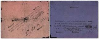 Ассигнация 10 рублей 1810 года и ассигнация 5 рублей 1807 года.