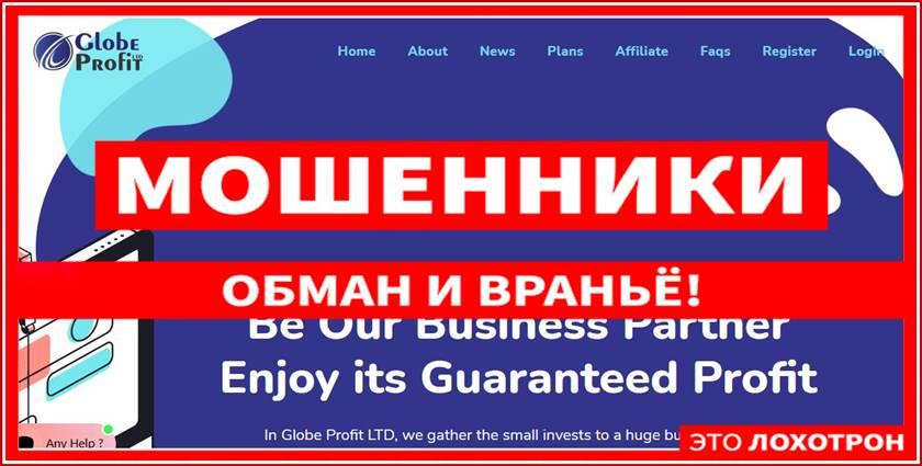 Мошеннический сайт globe-profit.com – Отзывы, развод, платит или лохотрон? Мошенники