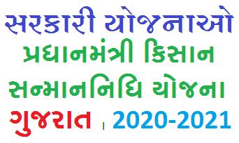 PM Kisan Samman Nidhi Yojana Registration Form, Doccuments, Status, List, Eligibility, Benefits and All Information