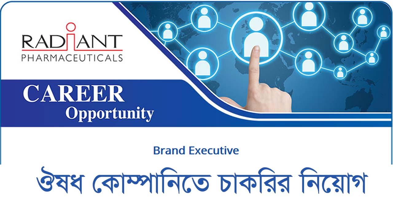 Radiant Pharmaceuticals Limited Job Circular || রেডিয়েন্ট এ চাকরির নিয়োগ বিজ্ঞপ্তি প্রকাশ