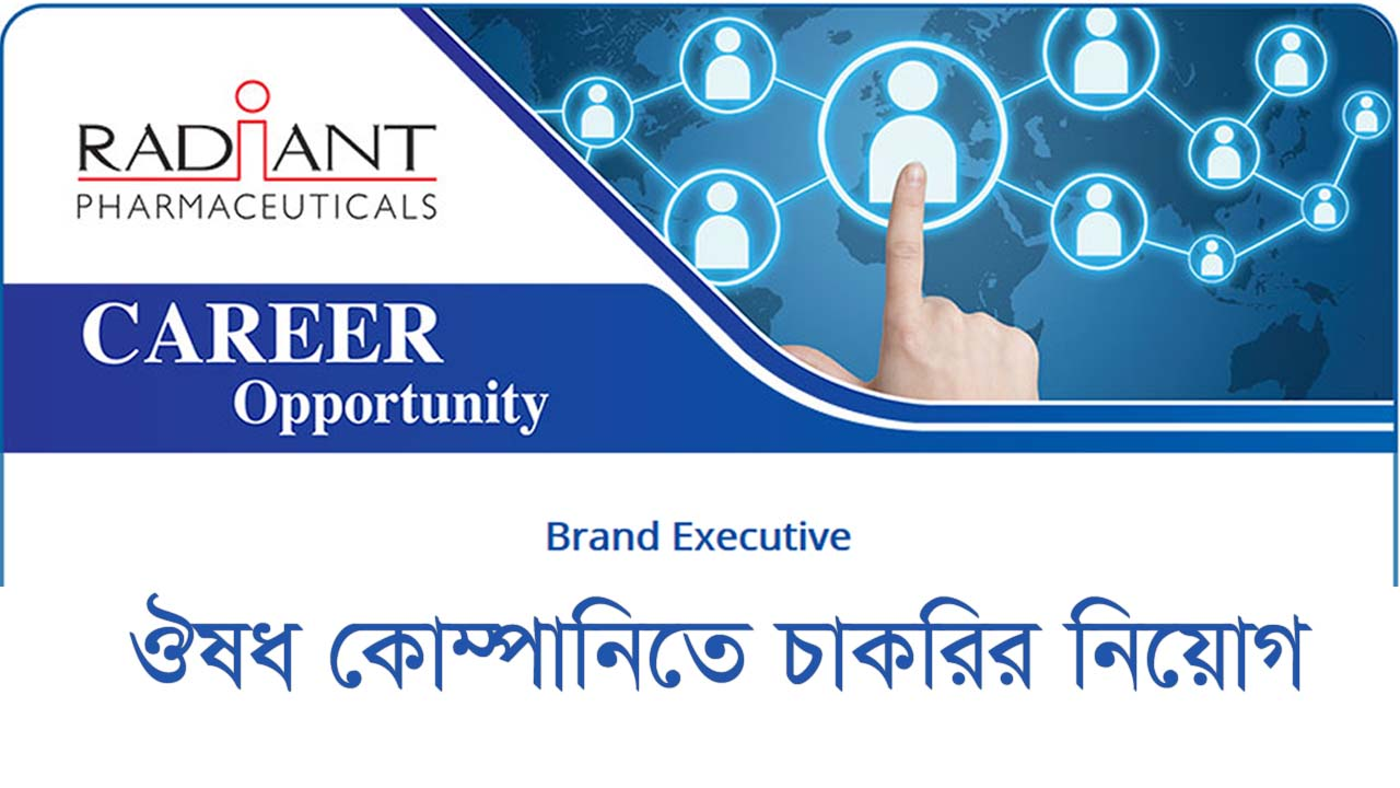 Radiant Pharma Job Circular
