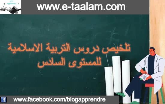 تلخيص دروس التربية الاسلامية للمستوى السادس