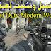 تحميل لعبة Call of Duty Modern Warfare 3 النسخة الكاملة والاصلية تعمل بدون كراك او سريال