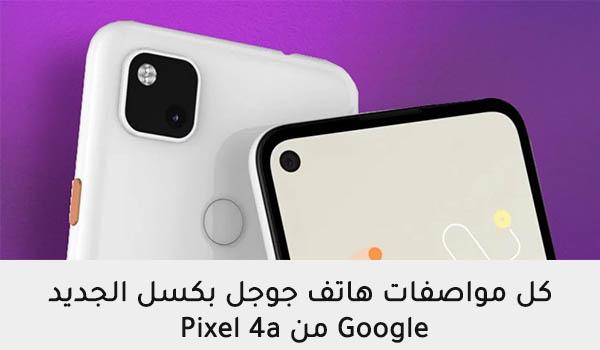 Pixel 4a من Google