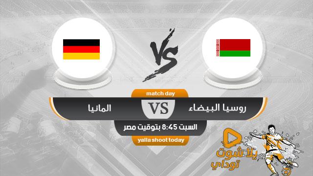 مشاهدة مباراة المانيا وروسيا البيضاء بث مباشر