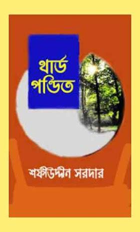 থার্ড পন্ডিত — শফীউদ্দীন সরদার Third Pondit by Safiuddin Sardar