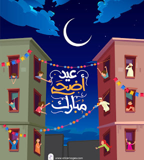 صور علي عيد الاضحي