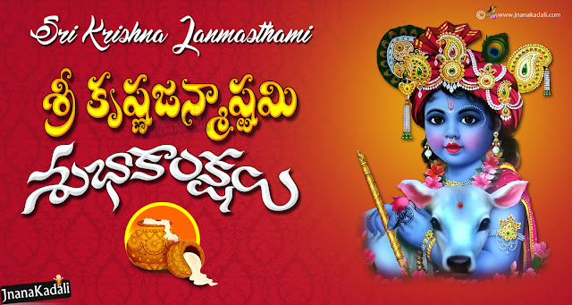 happy srikrishna janmasthami wallpapers with Quotes in telugu,sri krishna janmasthami wallpapers