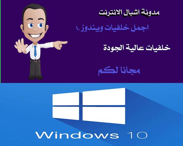 افضل خلفيات ويندوز 3D 10 للكمبيوتر 2019