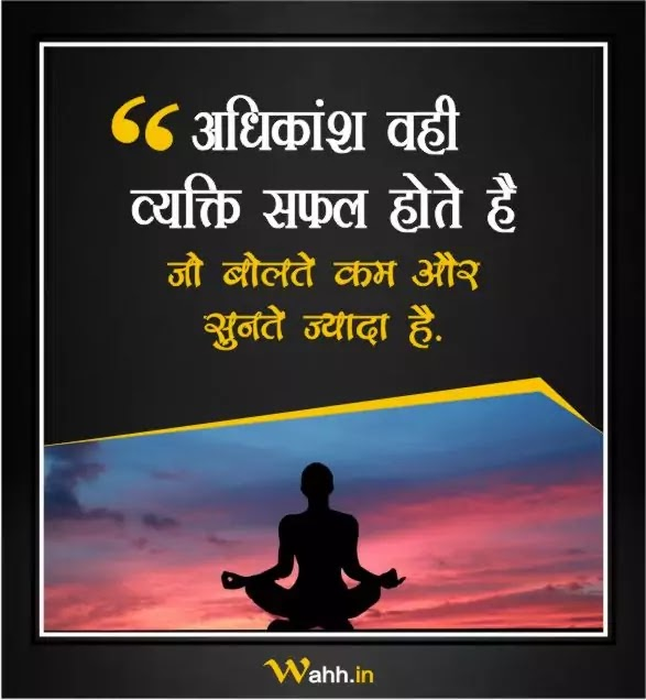 Golden Thought Of The Day In Hindi