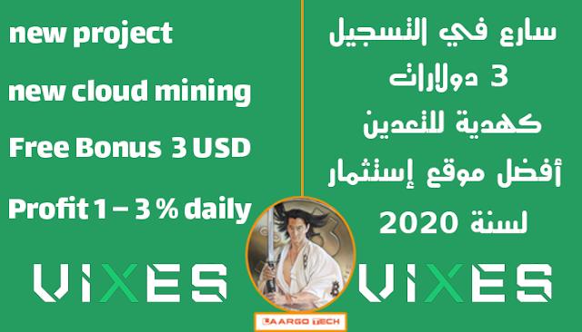 أفضل موقع إستثماري لسنة 2020 - Vixes Review