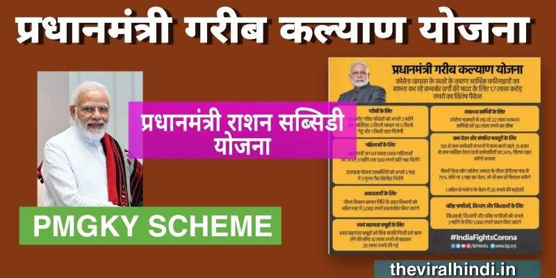 प्रधानमंत्री गरीब कल्याण योजना: PMGKY एप्लीकेशन फॉर्म, ऑनलाइन आवेदन व लाभ