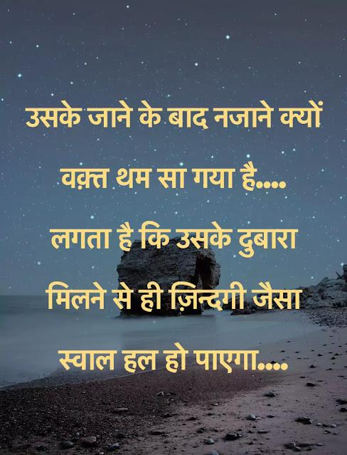 whatsapp sad status hindi