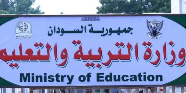 موعد بداية امتحانات الشهادة السودانية 2021 في 19 يوتيو