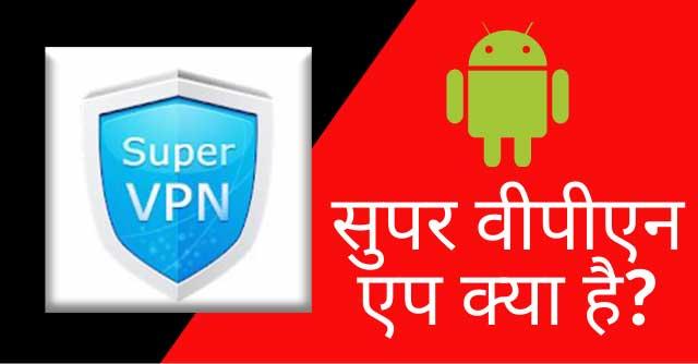 सुपर वीपीएन एप क्या है? और सुपर वीपीएन एप कैसे चलाएं?