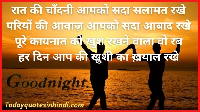 Good Night Wallpaper With Quotes In Hindi