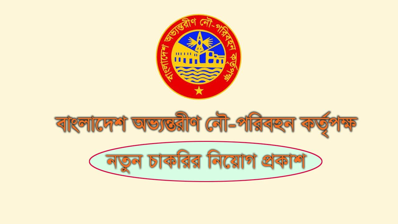 ১০৯টি পদে বাংলাদেশ অভ্যন্তরীণ নৌ-পরিবহন কর্তৃপক্ষের চাকরির নিয়োগ || BITWA Job Circular 2020