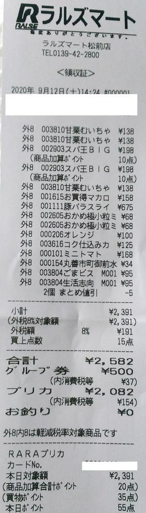ラルズマート 松前店 2020/9/12 のレシート