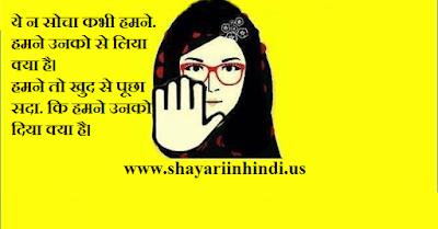 gf shayari, shayari in hindi