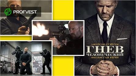 Гнев человеческий (2021 год) – актеры, сюжет и рейтинги фильма