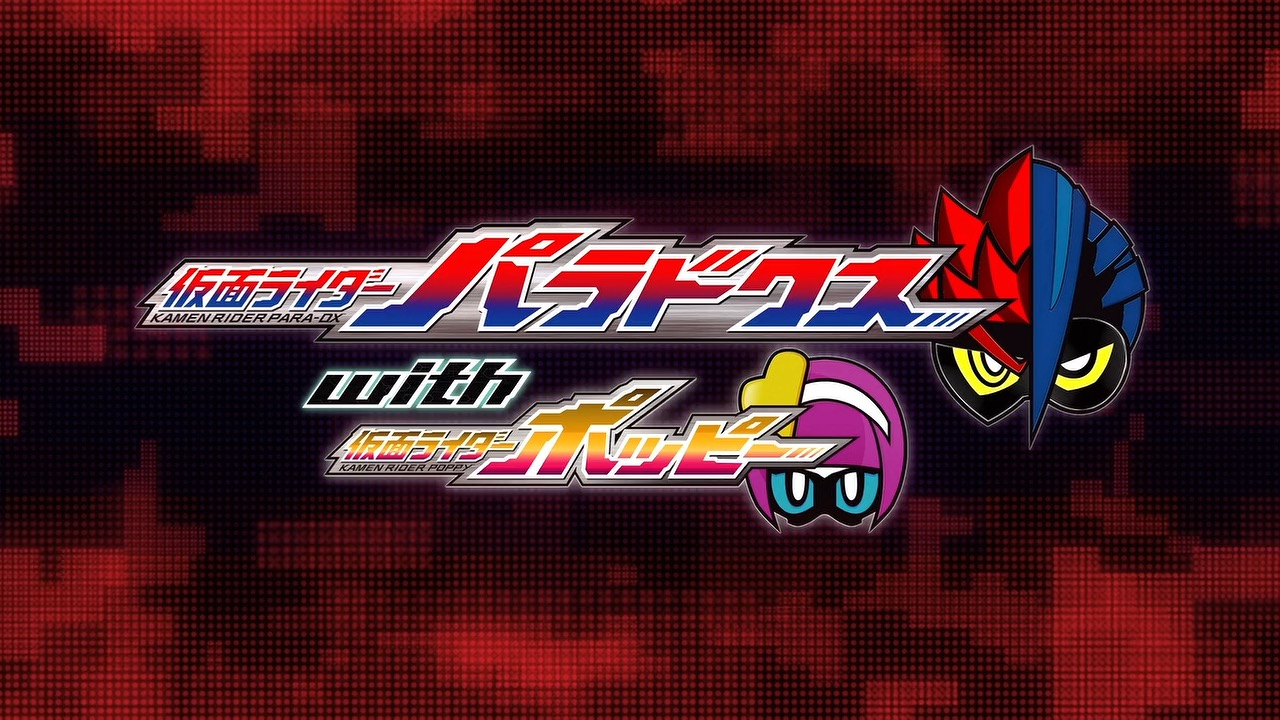 My Shiny Toy Robots: Movie REVIEW: Kamen Rider Ex-Aid: Another