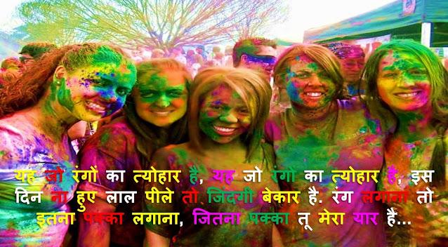 Happy Holi Status for Friend in Hindi