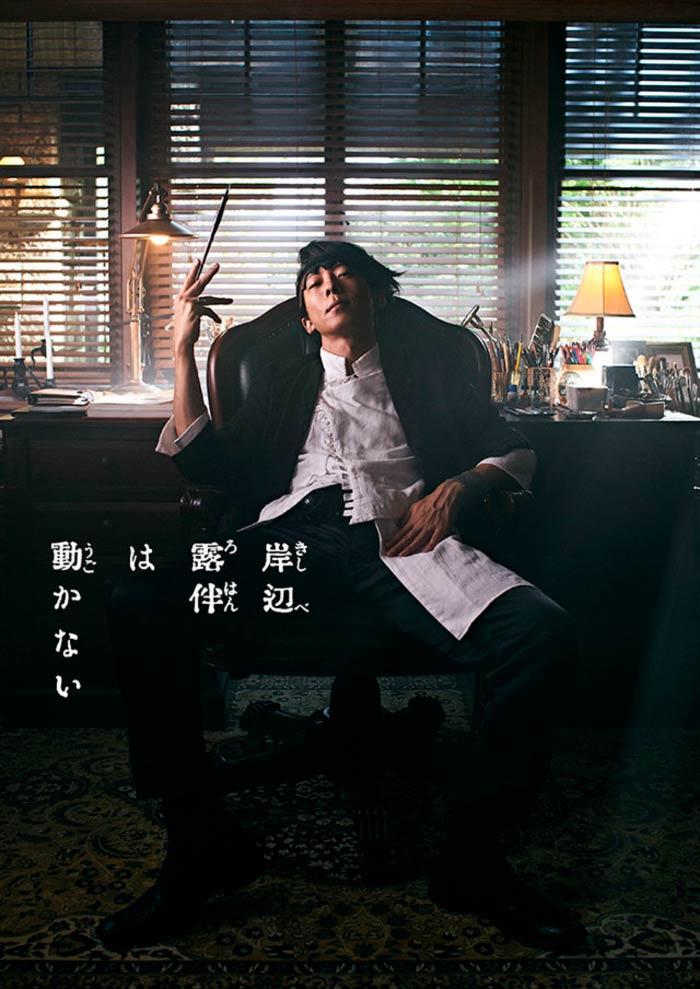 Thus Spoke Kishibe Rohan (Kishibe Rohan wa Ugokanai) live-action dorama - Issey Takahashi