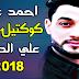 احمد عامر بكرا ياحبيبي و قمرنا ولسه فاكر والحظ جديد 2018 توزيع درامز العالمى السيد ابو جبل