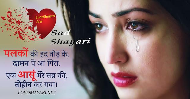 Sad Shayari Uniqe collection(new) in hindi heart Touching