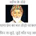 रहिमन धागा प्रेम का मत तोड़ो चटकाय lyrics in Hindi (with mp3)