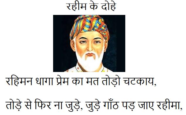 rahiman dhaga prem ka mat todo chatkay lyrics in hindi
