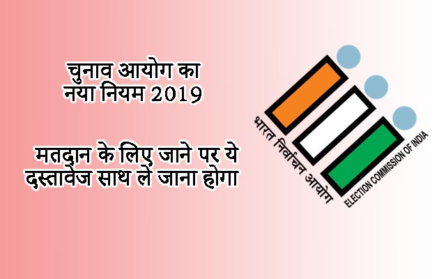 New Rule of Election Commission 2019