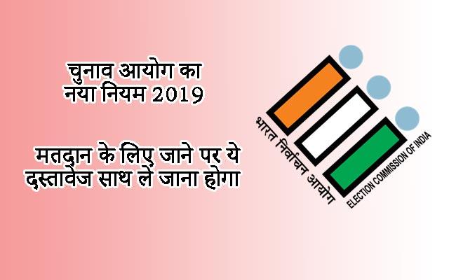 New Rule of Election Commission 2019 | चुनाव आयोग का नया नियम