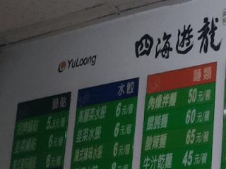 四海遊龍菜單2020