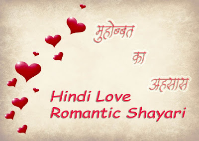 Romantic Shayari, Love Shayari, Romantic Love Quotes | latest romantic shayari