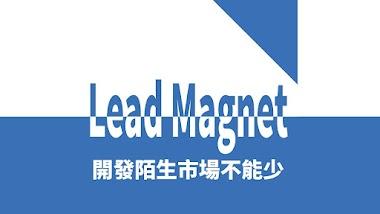 Lead Magnet 是什麽   網上開發陌生市場不能少