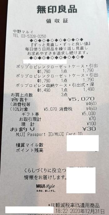 無印良品 中野マルイ 2020/12/30 のレシート