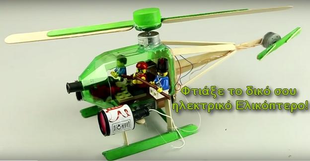 [How to]: Φτιάξε το δικό σου Ηλεκτρικό Ελικόπτερο με απλά υλικά