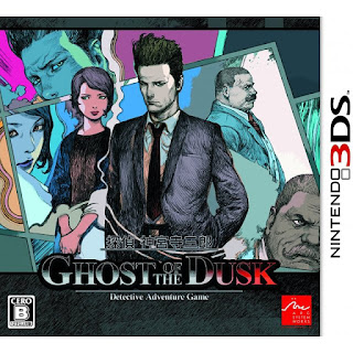 [3DS]Tantei Jinguuji Saburo: Ghost of the Dusk[探偵 神宮寺三郎 GHOST OF THE DUSK ] ROM (JPN) 3DS Download